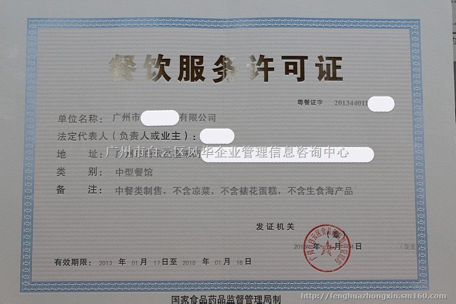 餐饮许可证代办