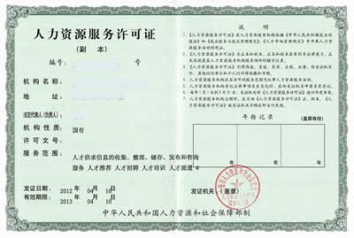 人力资源许可证代办