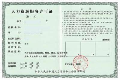 代办人力资源许可证