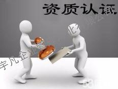 石家庄资质代办公司