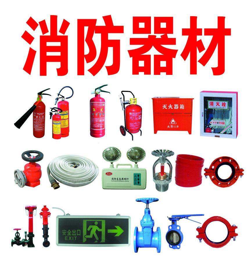 贵阳消防器材