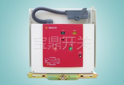 ZN63A(VS1)-12户内高压真空断路器