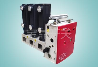 ZN63A(VS1)-12侧装式户内高压真空断路器