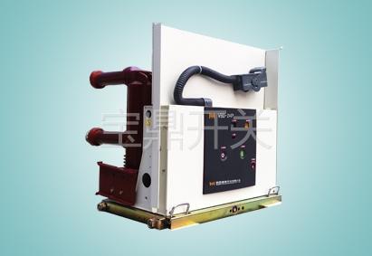VBD-24P系列户内高压真空断路器