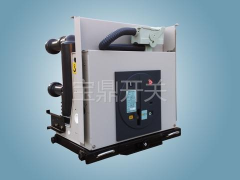 VBD-12P户内高压真空断路器