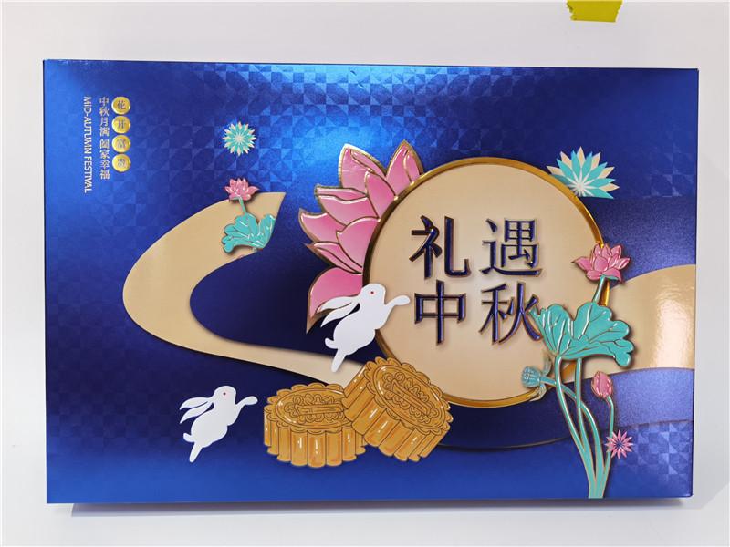 礼遇中秋月饼包装盒