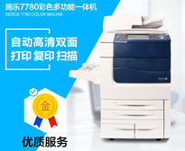 西安打印机租赁