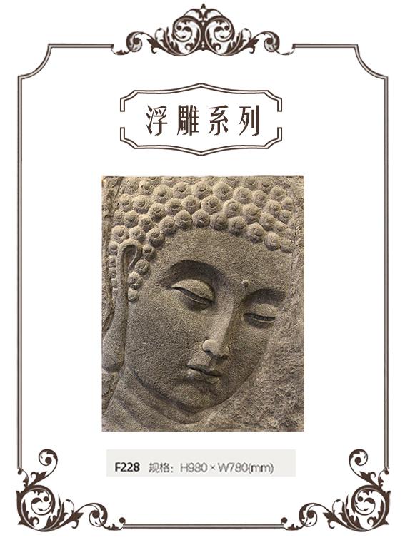 贵州砂岩浮雕安装