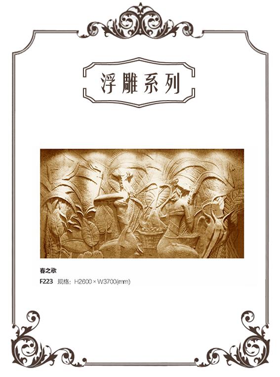贵阳沙岩浮雕公司