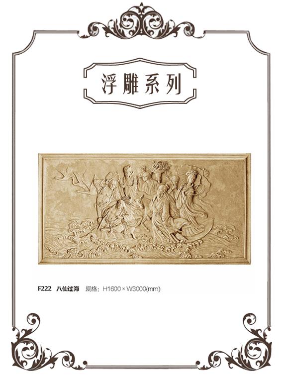 贵州沙岩浮雕公司