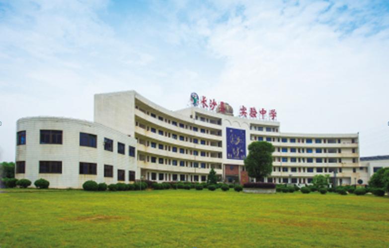 长沙县第一中学