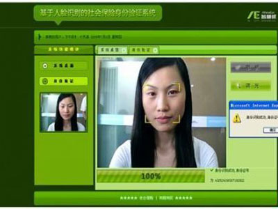 河北人脸识别系统