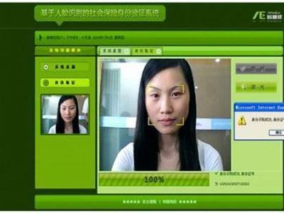 河北人臉識別系統