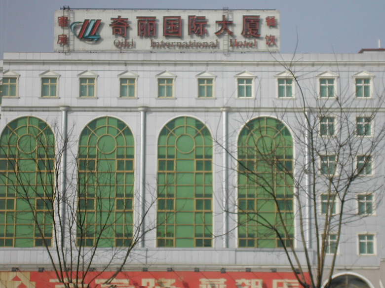 奇丽国际大厦配电工程