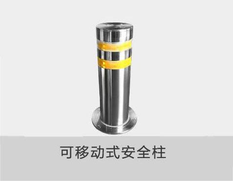 可移動式安全柱