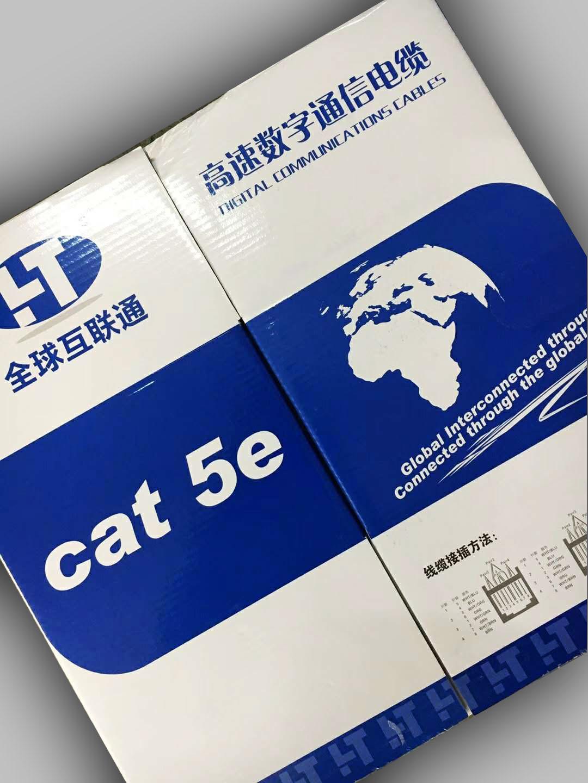 """""""全球互联通""""国标超五类非屏蔽数字通讯电缆"""