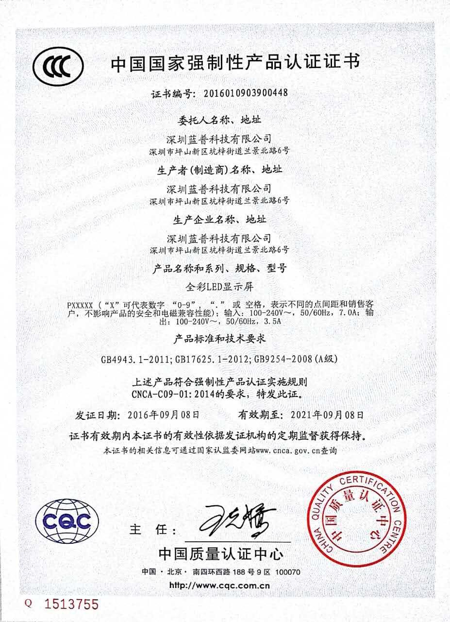 3C国家强制认证