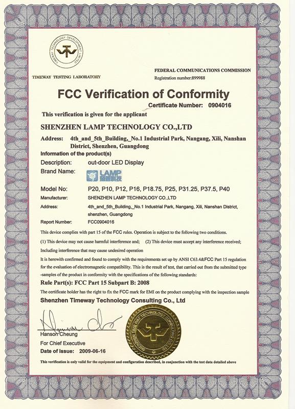 室外--FCC认证