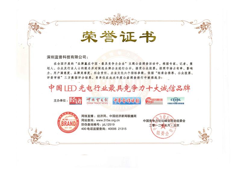 中国LED光电行业最具竞争力十大诚信品牌