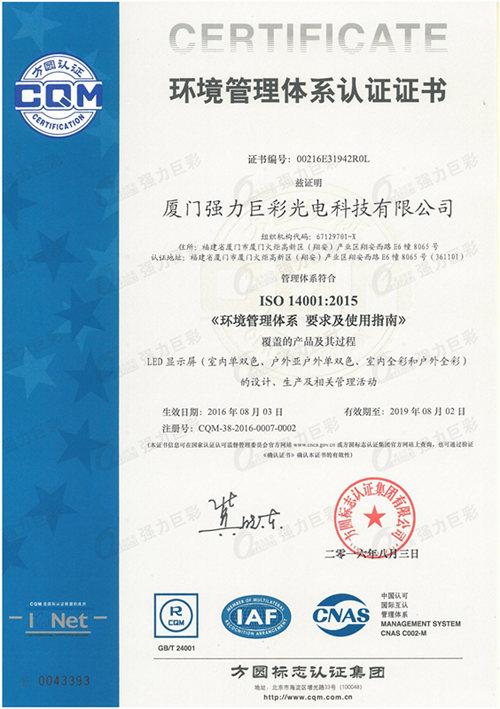 ISO14001中文版
