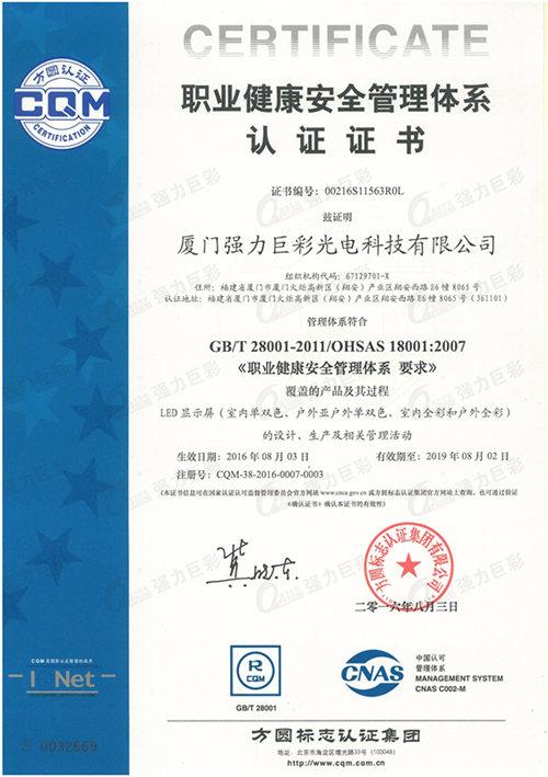 ISO18001中文版
