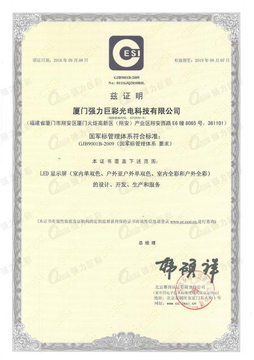 国军标中文版
