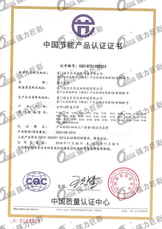 中国节能产品认证证书-中文版323