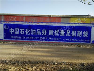 石家庄农村刷墙广告公司
