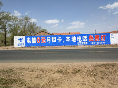 墙体粉刷广告