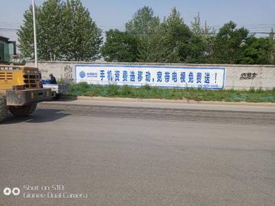 河北通讯墙体广告