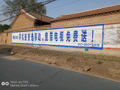 石家庄墙体广告制作公司