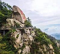三清山栈道