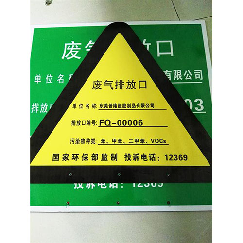 环境标志牌