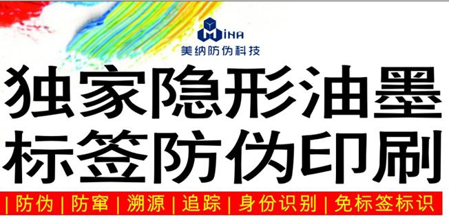 防伪标签厂家现货出售 防伪科技 广东防伪标签