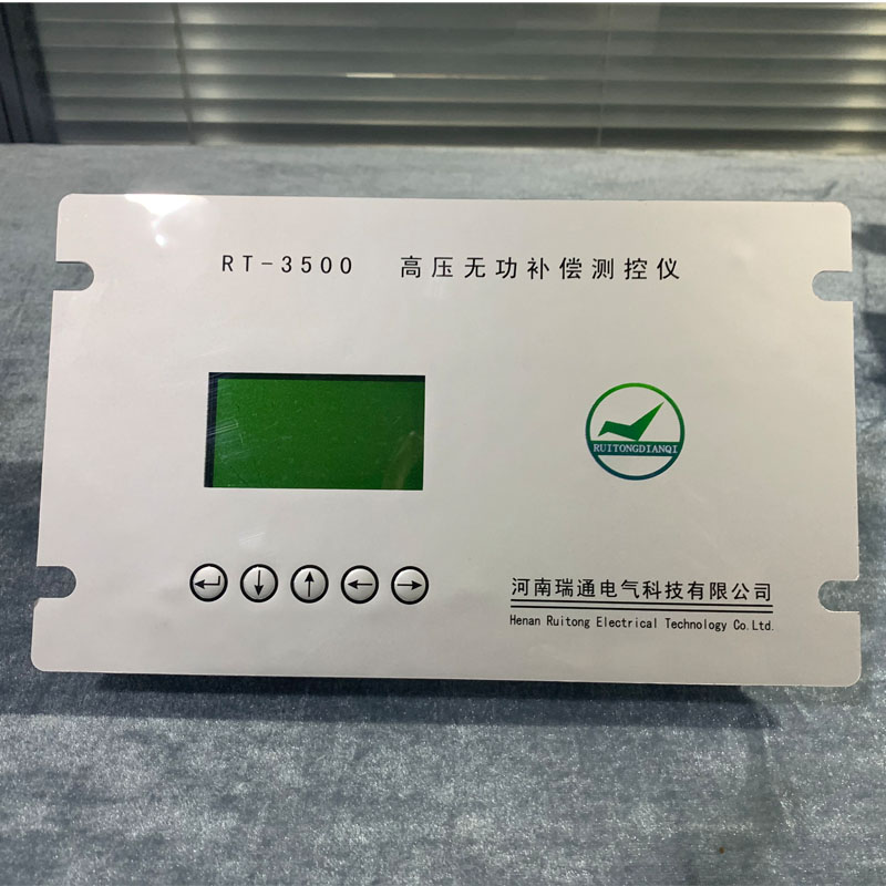 高压无功补偿控制器