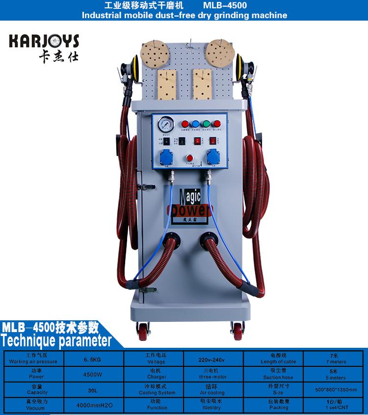 Industrial mobile dust free grinding machine KJ-4500