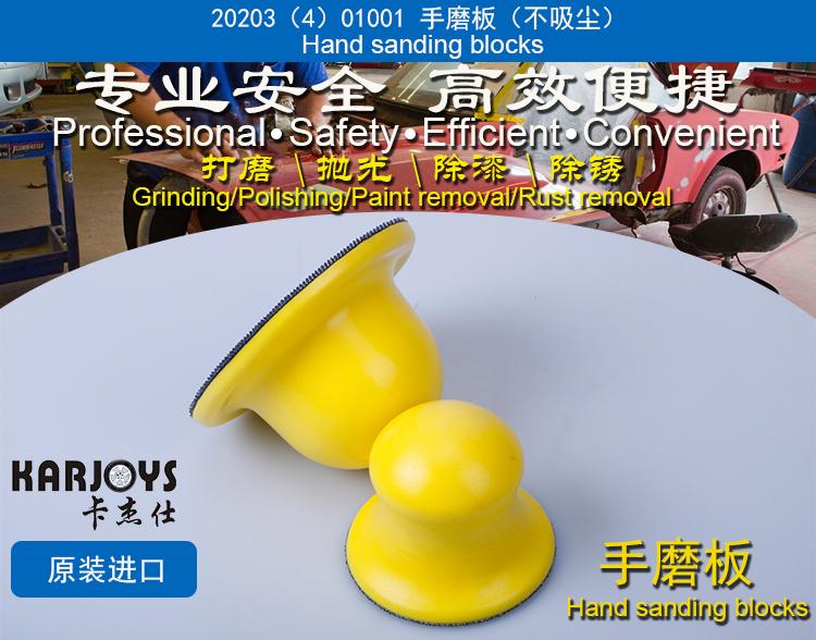 Hand sanding blocks 20203(4)01001