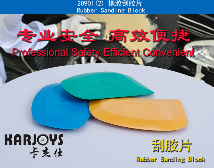 Rubber Sanding Block 2090210573