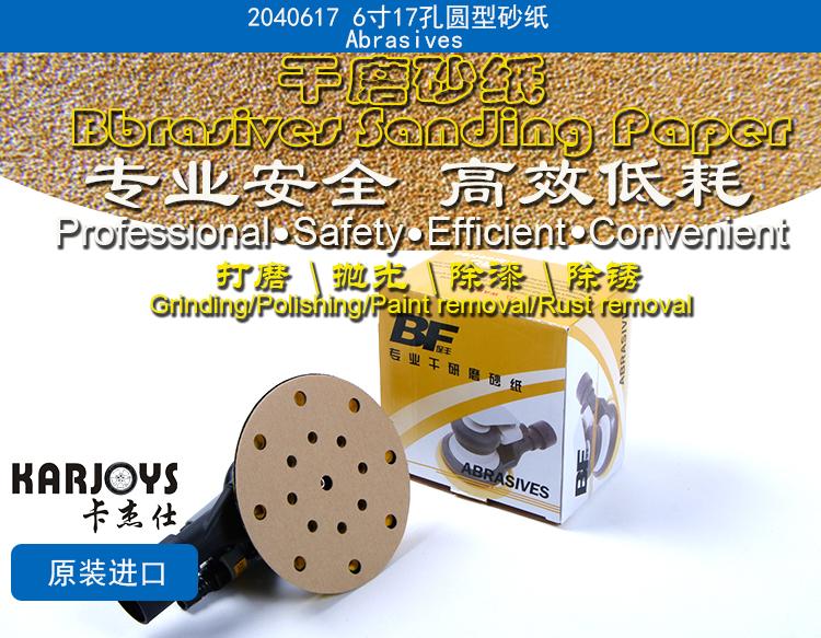 Abrasives 2040617