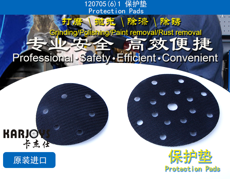 Protection Pads 120705(6)1