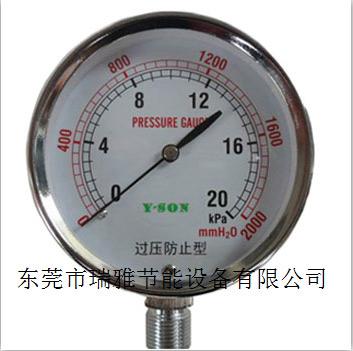 燃气微压表
