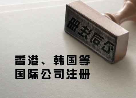 香港,.韩国等国际公司注册
