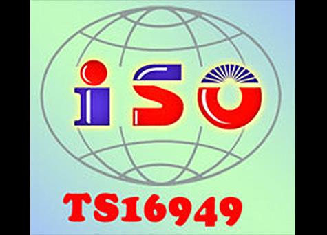 ts16949质量体系
