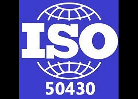 50430体系认证