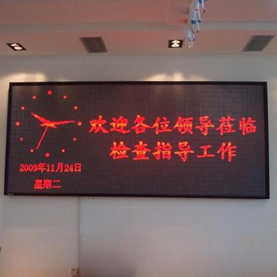 贵州单色LED显示屏