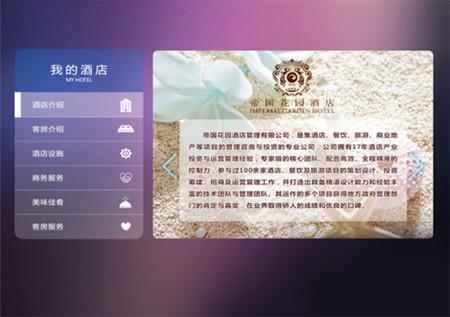 四川酒店弱电智能化解决方案