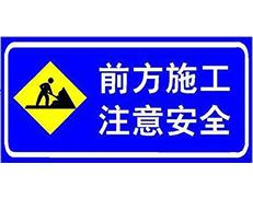 道路划线施工标志牌