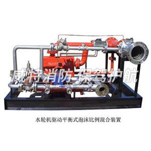 水轮机驱动型平衡式比例混合装置