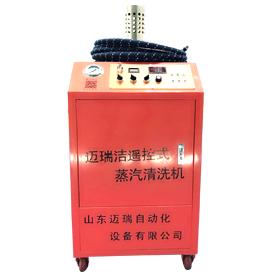 蒸汽洗车机