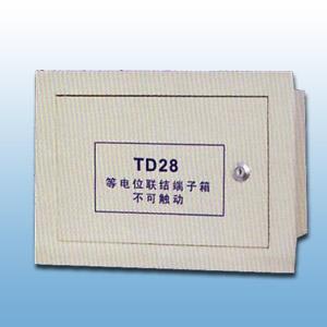 TD28端子箱
